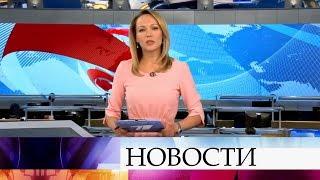 Выпуск новостей в 15:00 от 15.07.2019