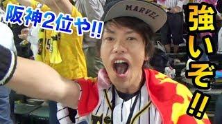 阪神ついに2位や!マルテ同点2ラン!糸原・大山タイムリーで一挙5点!西が快投ですわ!
