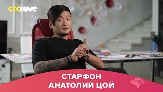 Анатолий Цой | Старфон