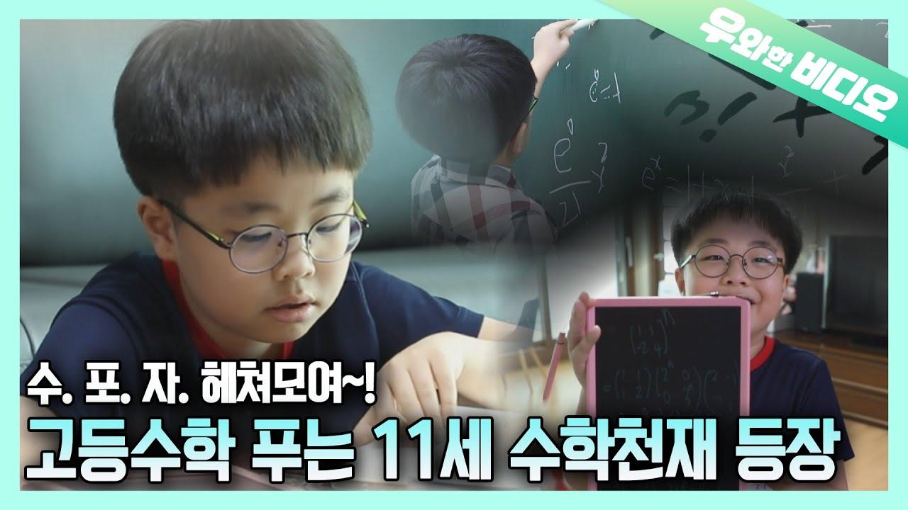 초등학생이 독학으로 고등수학 마스터! 야! 너두 하..핤.. 이건 안되겠다;; | A 11-Year-Old Boy Mastered Precalculus..!!