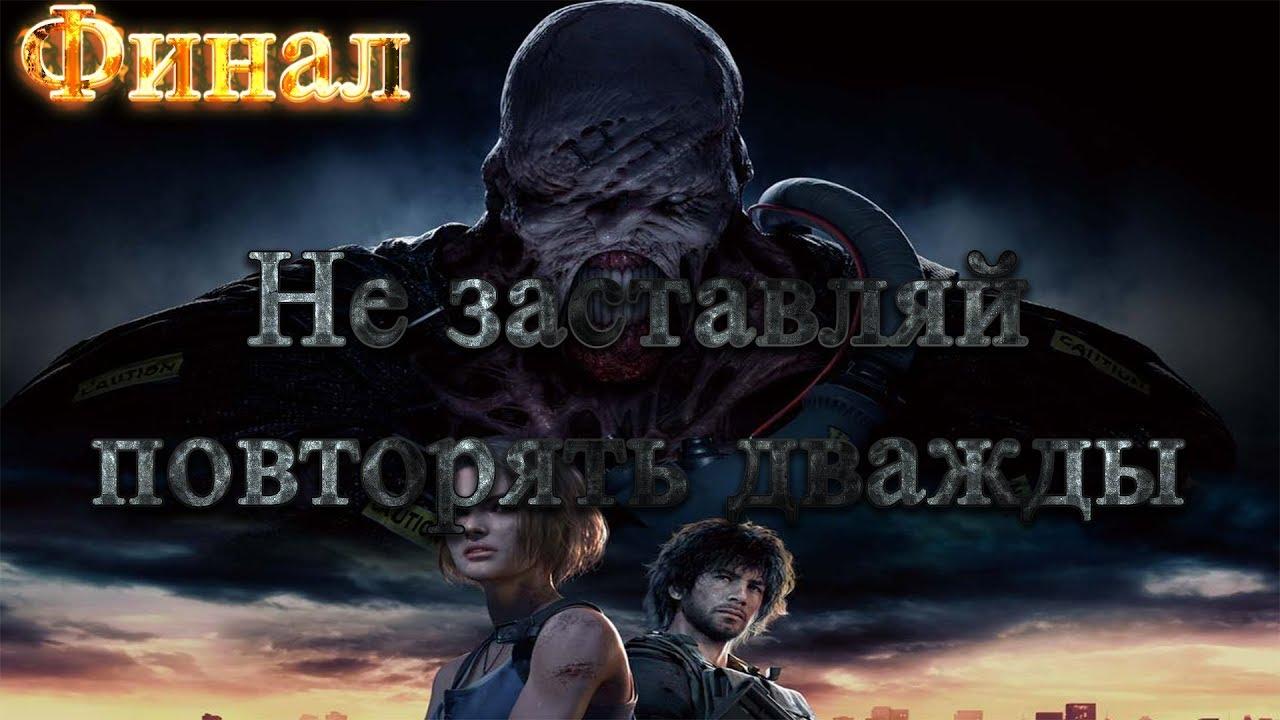 Resident Evil 3 #8 (Не заставляй повторять дважды) Без комментариев Финал