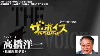 AM1242 FM93ニッポン放送「ザ・ボイス そこまで言うか!」から、その日...
