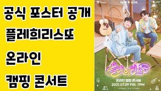 이찬원^_^ 공식 포스터 공개/플레희리스또 온라인 캠핑…
