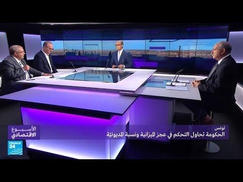 ...تونس بين ضغوط المقرضين الدوليين والاتحاد العام التون  - نشر قبل 3 ساعة