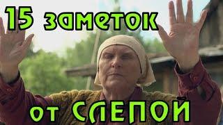 15 заметок от СЛЕПОЙ Бабы Нины, из сериала - Слепая.