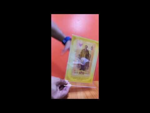 กรอบใส่ธนบัตรที่ระลึก ครองราชย์ครบ 70 ปี พระบาทสมเด็จพระปรมินทรมหาภูมิพลอดุลยเดช (ใส่พร้อมซอง)