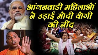 Aanganwadi Mahilao ने उड़ाई Modi Yogi की नींद-SM News