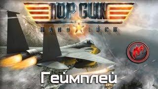 ▶ Top Gun: Hard Lock - Первый геймплей [ENG]