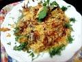 Chicken biryani recipe in kannada ಚಿಕನ್ ಬಿರಿಯಾನಿ