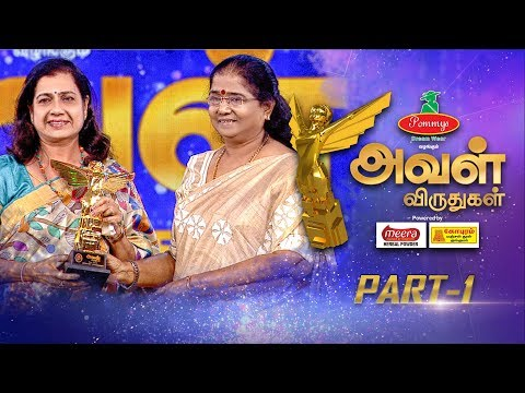 Aval Awards 2017 | Part 1