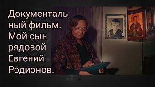 Документальный фильм. Мой сын рядовой Евгений Родионов.