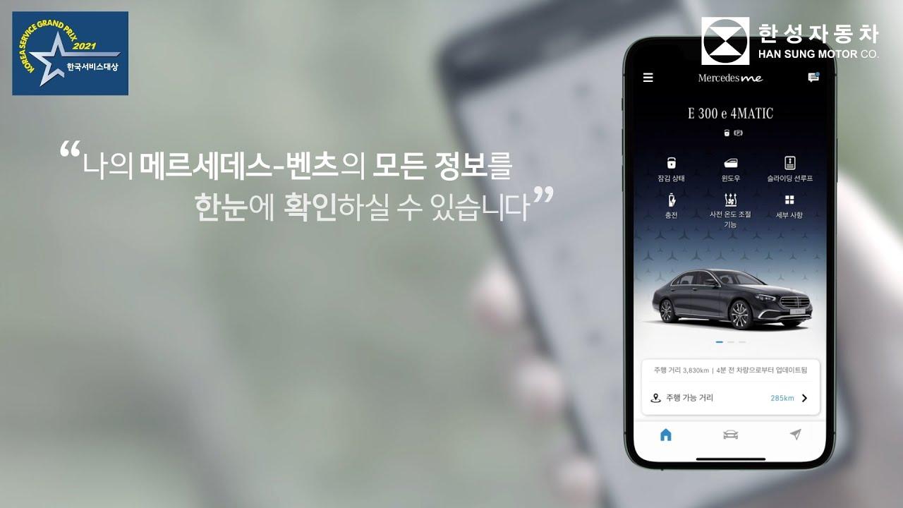 """[한성자동차] 내 차의 모든 정보를 한눈에 확인 할 수 있는 """"MMC"""" 어플 사용법"""