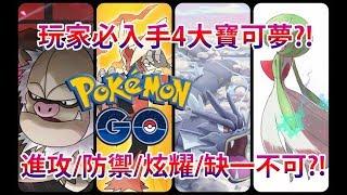 【Pokémon GO】玩家必入手4大寶可夢?!(進攻/防禦/炫耀/缺一不可?!)