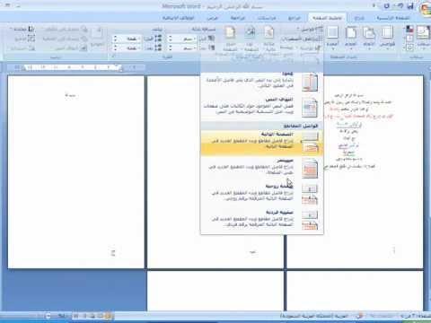 word 2007 تحميل برنامج