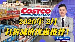 Costco 2020年 2月打折减价优惠推荐!《洛城情报站》 第82期Feb 05, 2020