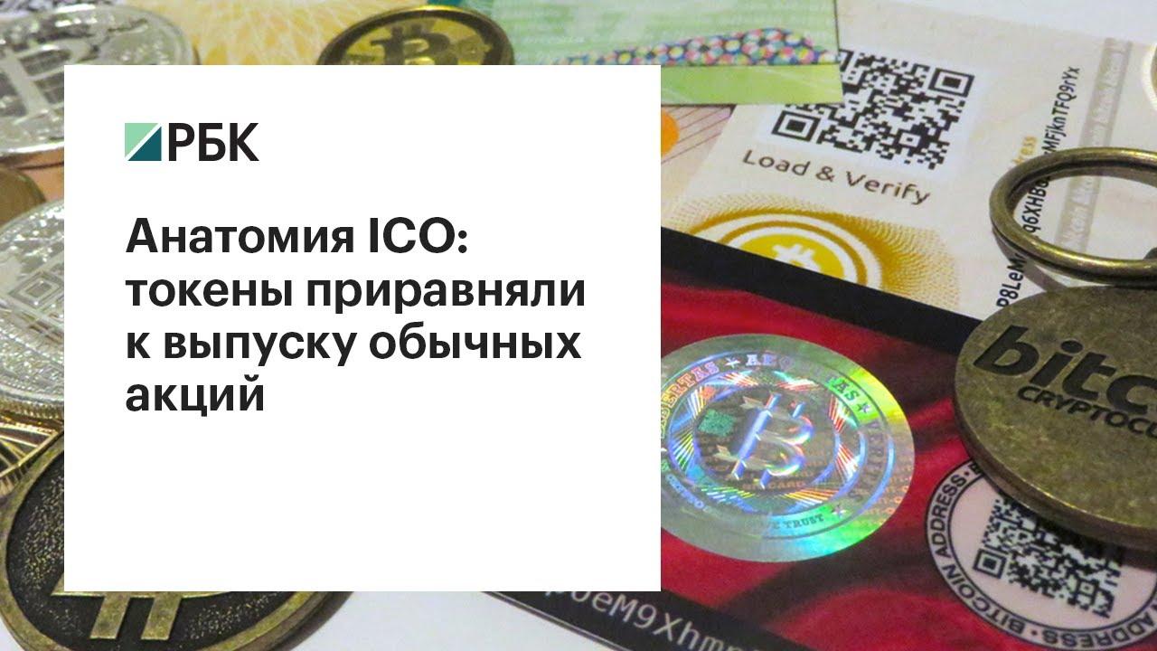 Анатомия ICO: токены приравняли к выпуску обычных акций