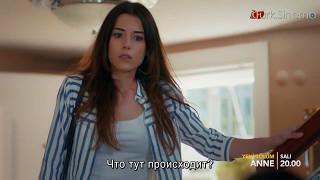 МАМА Турецкий сериал 2016 г 27 серия анонс