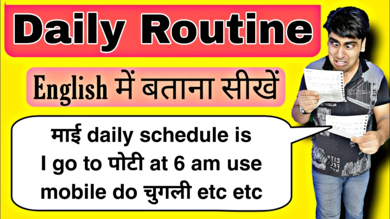 how to tell DAILY ROUTINE in interview