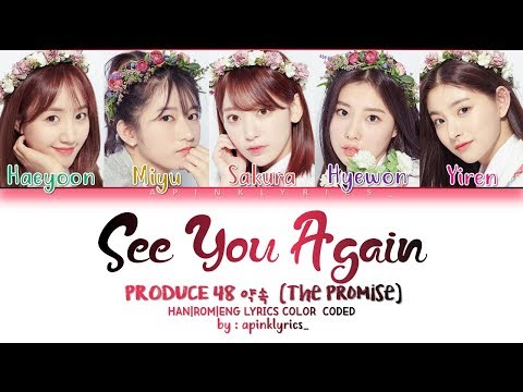 Produce 48 약속 (The Promise) – 다시 만나 (See You Again)Lyrics [Han|Rom|Eng] Color Coded