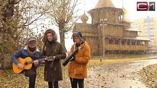 """Участник V Фестиваля искусств """"60 параллель"""" певец Хайдрик снял клип в Сургуте"""