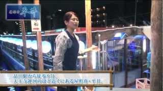 屋形船 船宿平井