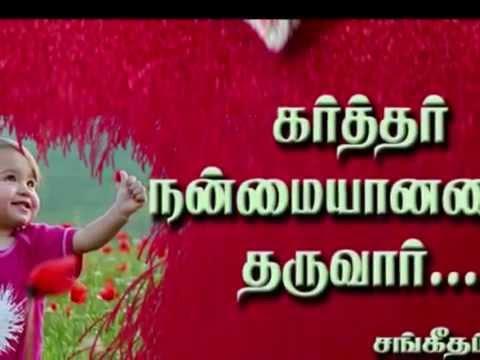 நான் உன்னை விட்டு கை விடுவதில்லை (Naan Unnai Vittu V Ilakuvathillai)
