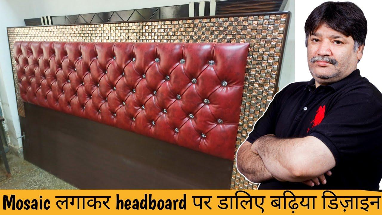 Mosaic लगाकर Headboard पर डालिए बढ़िया डिज़ाइन | How To Paste Mosaic in Headboard ?