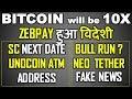 Zebpay हुआ विदेशी I Bitcoin will be 10X I SC next date I ATM address I NEO Tether Fake news