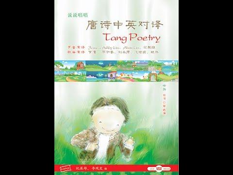 唐诗 Tang Poetry - 春晓 Spring Morning 孟浩然 (歌曲)《说说唱唱唐诗中英对译专辑》