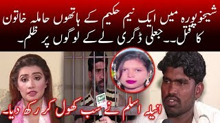 Pukar | Crime Show | 9 March 2018 | Neo News