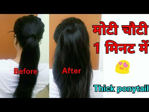 How To Big Messy Ponytail Hairstyletrick To Get Thick Ponytail