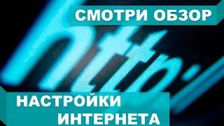 видео Настройка мобильного Интернета на Билайне
