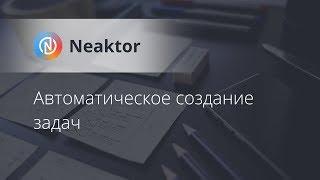 Neaktor - автоматическое создание задач