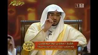 آخر الصحابة موتاً - مؤثر - الشيخ صالح المغامسي