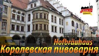 Королевская пивоварня в Мюнхене - Хофбройхаус (Hofbräuhaus). Жизнь в Германии.(Королевская пивоварня в Мюнхене (Hofbräuhaus). Это знаменитый на весь мир ресторан, который был открыт в 1607 году,..., 2015-12-08T09:40:40.000Z)