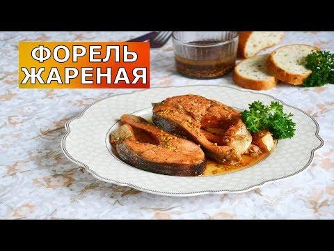 СКАЗОЧНЫЙ ПП ужин для двоих 🥰 ВКУСНЕЙШАЯ жареная ФОРЕЛЬ на сковороде