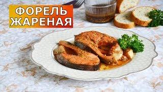 СКАЗОЧНЫЙ ПП ужин для двоих ВКУСНЕЙШАЯ жареная ФОРЕЛЬ на сковороде