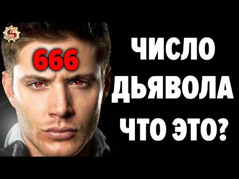 ЧИСЛО ЗВЕРЯ ЭТО НЕ ТО ЧТО НАМ РАССКАЗЫВАЛИ ◼ Квадрат рождения - славянская нумерология
