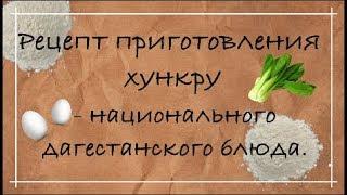 Рецепт приготовления хункру - национального дагестанского блюда. Секреты от мамы Мурада.