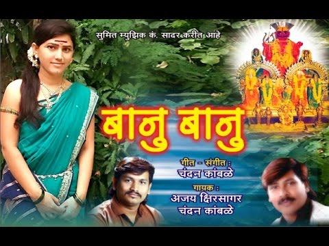 Banu Banu - Khandoba Song - Sumeet Music