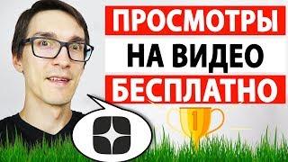 Яндекс Дзен и Бесплатный трафик на ваши видео. Как раскрутить канал на YouTube