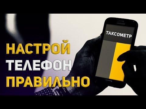 Таксометр | Настрой свой телефон | Яндекс.Такси VS Xiaomi | #2