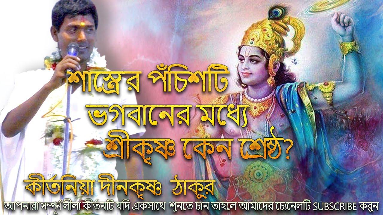 অনুকূল ঠাকুরের ভক্তরা কি কৃষ্ণ ভক্ত ? Dino Krishna Thakur | Tatta Katha Kirtan 2020 | Krishna Bhajan