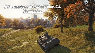 Всё о графике World of Tanks 1.0 Настройки