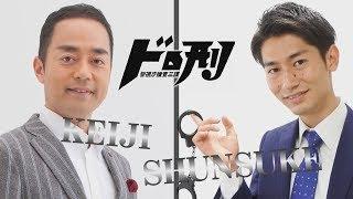 【ドロ刑】Daiichi-TV 新人アナ ベストコンビ選手権 ~コーヒー豆リレー編~