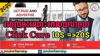 របៀបចុះឈ្មោះរកលុយជាមួយ Click Care , how to earn money register click care 2020