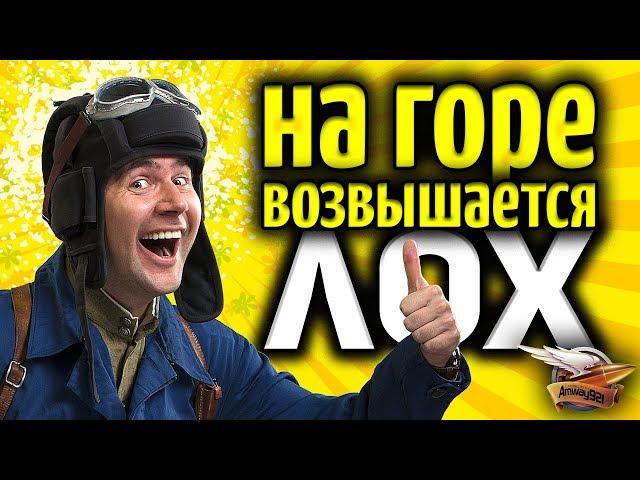РЖЁМ В ЛОСКУТЫ - Приколы и угар в World of Tanks