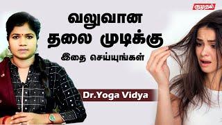 Ethnic Health Care Dr.B.Yoga Vidhya | Kumudam