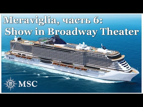 Круиз по Средиземному - часть 6: Show in Broadway Theater MSC Meraviglia
