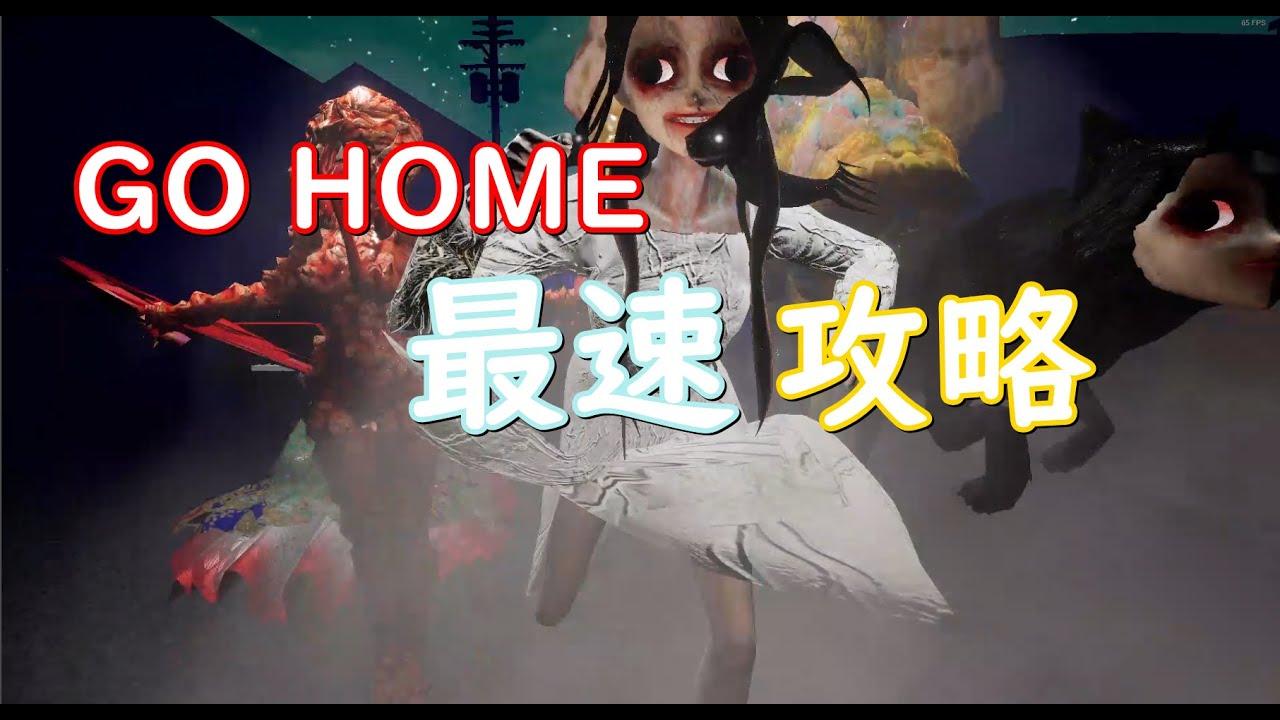 【GO HOME完全版】最速攻略 ※ネタバレ注意